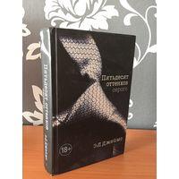 """Книга """"Пятьдесят оттенков серого"""" - Джеймс Эрика Леонард"""