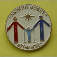 """Мурманск 86. """" Лыжня зовёт """". 023."""