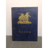 """Гомер """"Поэмы"""", 1953 год"""