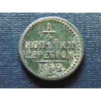 1/4 копейки серебром 1842 г. ЕМ Николай 1