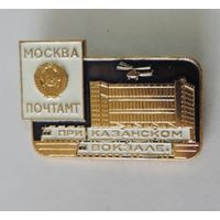 """Значок почтальона """"Москва, почтамт при Казанском вокзале""""."""