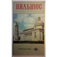 """Туристская схема-карта """"ВИЛЬНЮС"""",1986г"""
