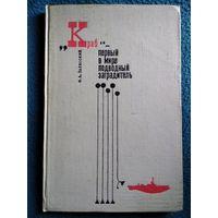 Н.А. Залесский  Краб - первый в мире подводный заградитель.  1967 год