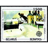 1993 Репродукция картины М. Шагала Над Витебском