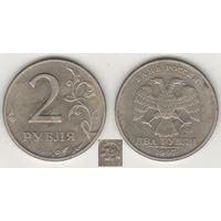 Россия _y605 2 рубля 1997 год (ММД) (t)(f17)*