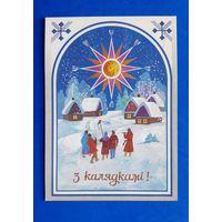 Белорусская открытка. З Калядками! Чистая.