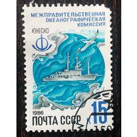 СССР, 1986 г. Программы ЮНЕСКО в СССР. 1 марка из серии. Океанография. Гаш. Даром при покупке моих марок на 50 коп.