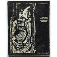 ОЧЕРКИ ПОЛЬСКОЙ ГРАФИКИ ХХ ВЕКА - 1972