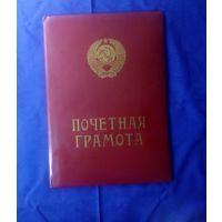 Почетная грамота, СССР, незаполненная