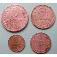 Лот монет СССР 1932 года