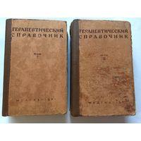 Терапевтический справочник в 2-х книгах 1951г 758 стр +  959 стр