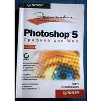 Мэтт Стразницкас  Photoshop 5. Графика для Web
