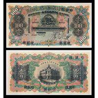 [КОПИЯ] Русско-Азиатский Банк. Харбин. 100 долларов 1910г.