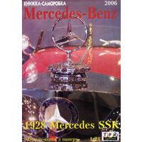 Модель из бумаги - 1928 Mercedes SSK масштаб 1:24