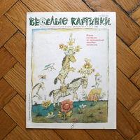 Журнал Веселые Картинки. 1989