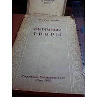 Пятрусь Броука Выбраные Творы 1945