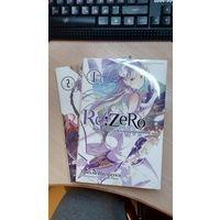 Re:Zero Жизнь с нуля в альтернативном мире Том 1, 2