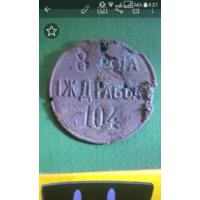 Увольнительный жетон