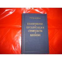 Планирование и организация строительства в колхозах