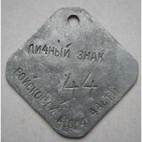 Личный знак Красной/Советской Армии/ РАСПРОДАЖА коллекции./ в/ч 41014 / 44.