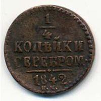 1\4 копейка серебром 1842 г