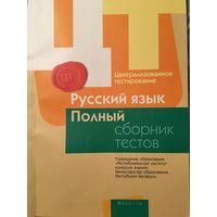 Сборник тестов по русскому языку для подготовки к ЦТ