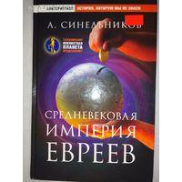 Синельников А. Средневековая империя евреев. 2005г.