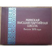 Фотоальбом выпускника Высшей партийной школы. г Минск. 1978 г.