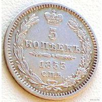 Россия, 5 копеек 1853 года, СПБ HI