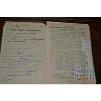 Учетная карточка члена профсоюза