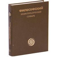 Философский энциклопедический словарь.Почтой не высылаю.