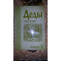 Деды. Дайджест публикаций о беларуской истории. Выпуск 3