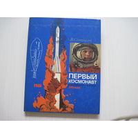 Первый космонавт.