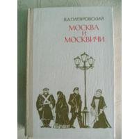В.А.Гиляровский-Москва и москвичи