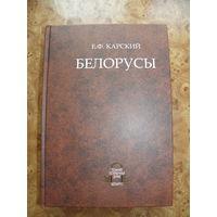Е.Ф.Карский. Белорусы.