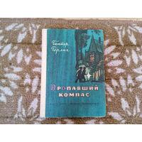 Г. Герлих пропавший компас изд. Детская литература 1976 г