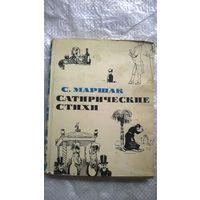 С. Маршак  Сатирические стихи 1964 год
