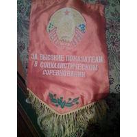 Вымпел, знамя СССР 2-х сторонний 70 лет БССР и КПБ. Логотип МАЗ