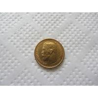 5 рублей 1899 г. ( Ф.З. )