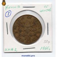 Кения 10 центов 1966 года.