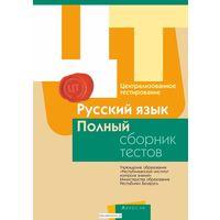 Централизованное тестирование.Русский язык.Полный сборник тестов.2012-2017 годы