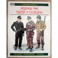 Арденны 1944. Пейпер и Скорцени. - с рубля без МПЦ!