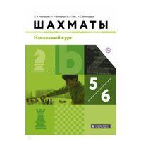 Чернышев,Викерчук,Глек,Виноградов. Шахматы. Начальный уровень. 5-6 классы. Учебник