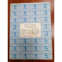 Карточка потребителя 50 рублей - 1