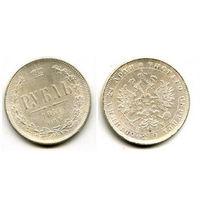 Россия 1861 монета РУБЛЬ копия РЕДКАЯ