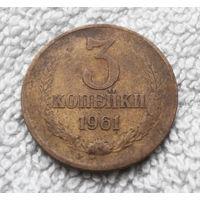 3 копейки 1961 СССР #03
