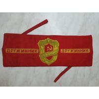 Повязка ,,Дружинник'' СССР 1975-1980г. Центральный Отдел Правопорядка.