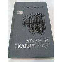 """Iван Шамякiн """"Анланты i карыятыды"""" 1985г"""