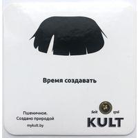 Подставка под пиво Kult Крыница /Беларусь/