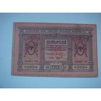 10 рублей 1918 сибирское временное правительство  толстая бумага